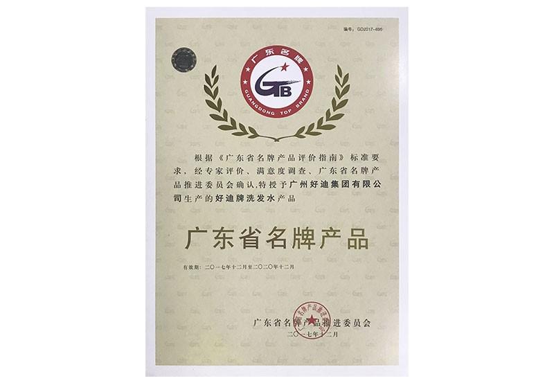 广东省名牌产品-洗发水