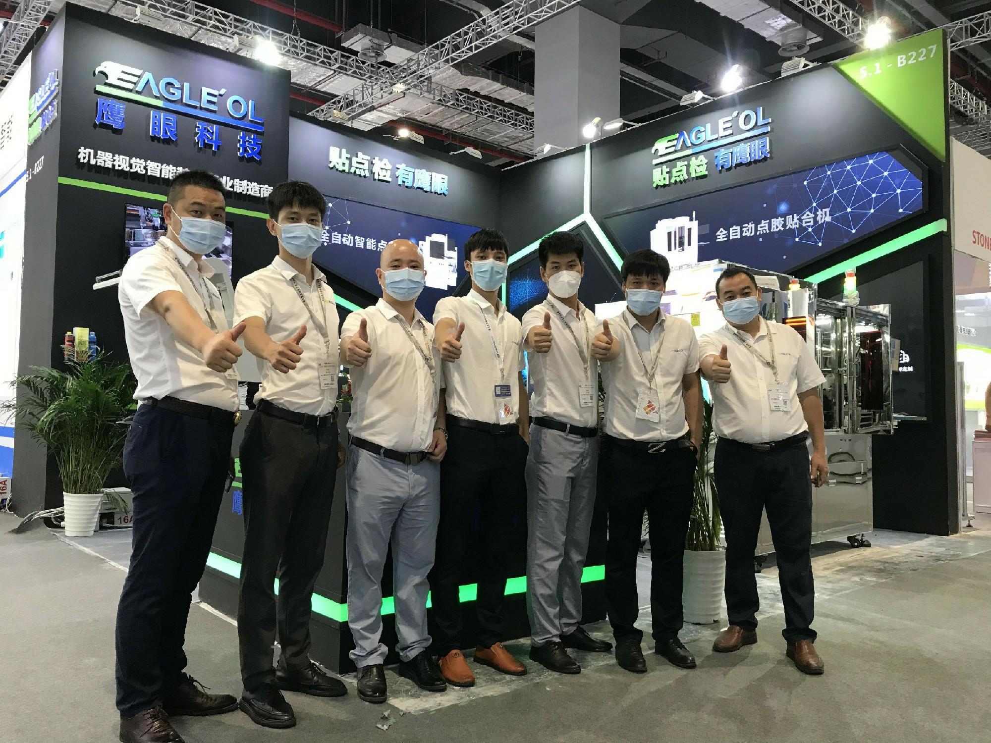鷹眼科技邀您共赴2020中國國際光電博覽會