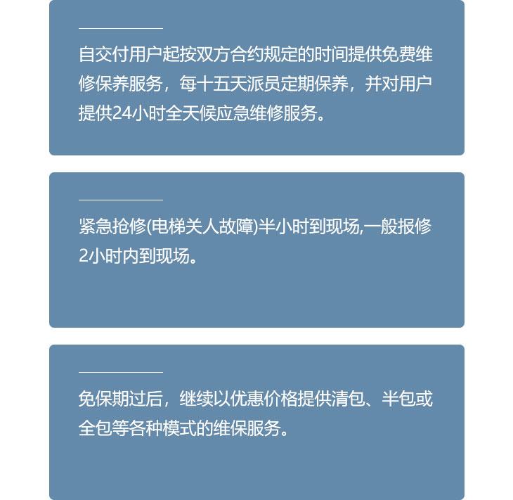 永大原厂维修保养服务(定制保养)