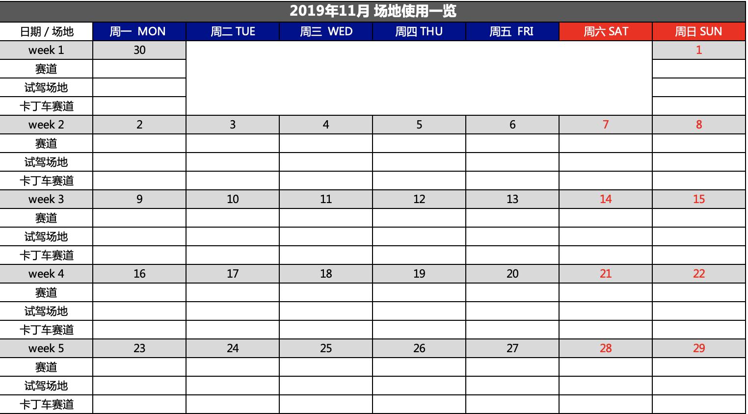 上海赛车场赛事安排_赛场日程 - 北京中汽联赛车场