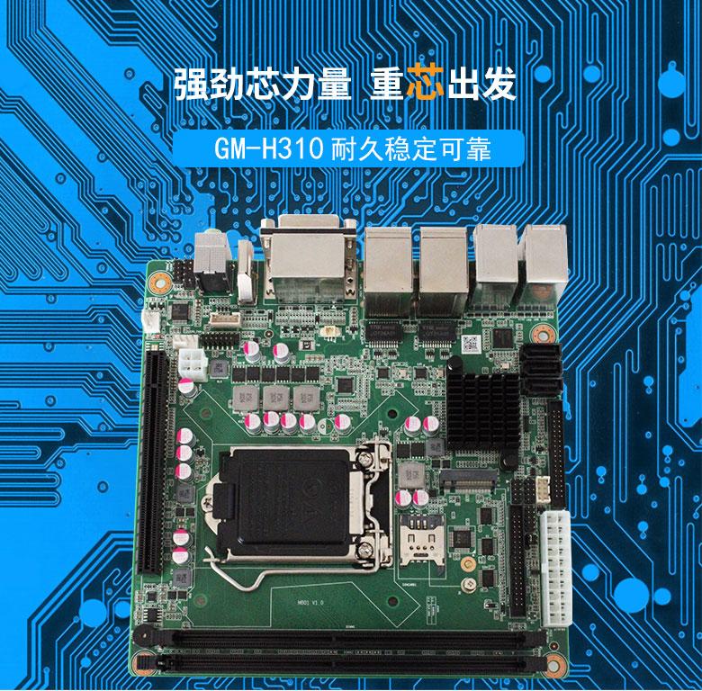 GM-H310嵌入式工控主板