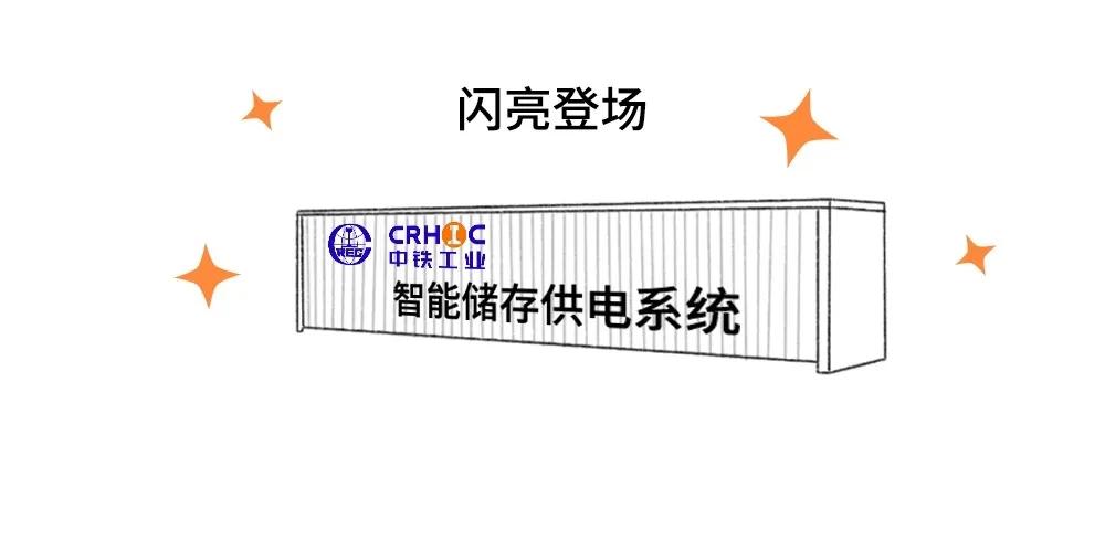 中铁工业自主研发智能储能供电系统