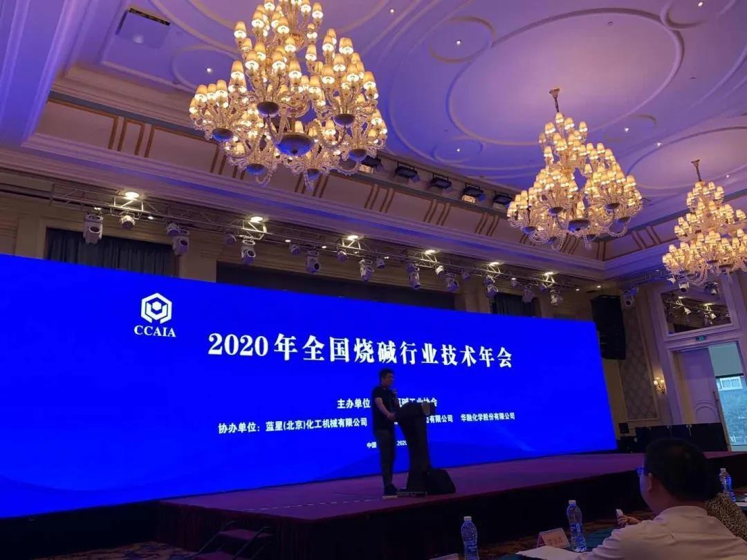 热烈祝贺2020年全国烧碱技术年会顺利闭幕,张文雷秘书长造访雷竞技App下载雷竞技