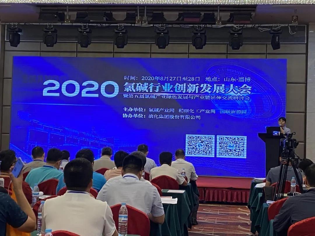 热烈祝贺2020氯碱行业创新发展大会暨第五届氯碱产业绿色发展与精细化产业链延伸交流研讨会取得圆满成功