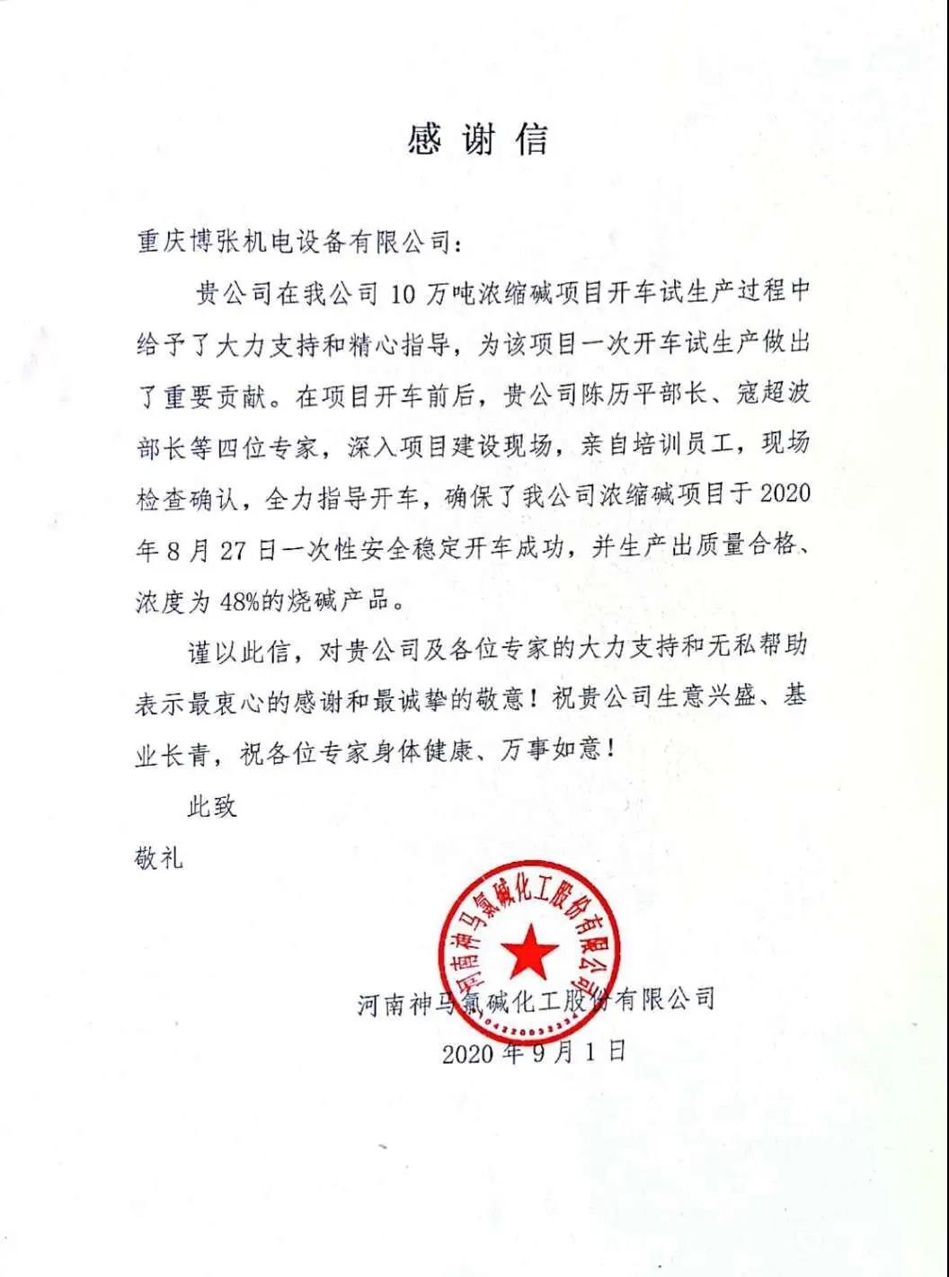 热烈祝贺由重庆博张机电设备有限公司指导的中国平煤神马集团河南神马氯碱化工股份有限公司10万吨/年50%液碱装置一次性开车成功