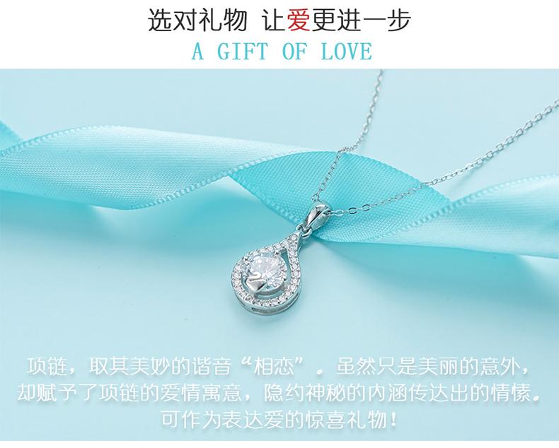 生日礼物精灵水滴项链