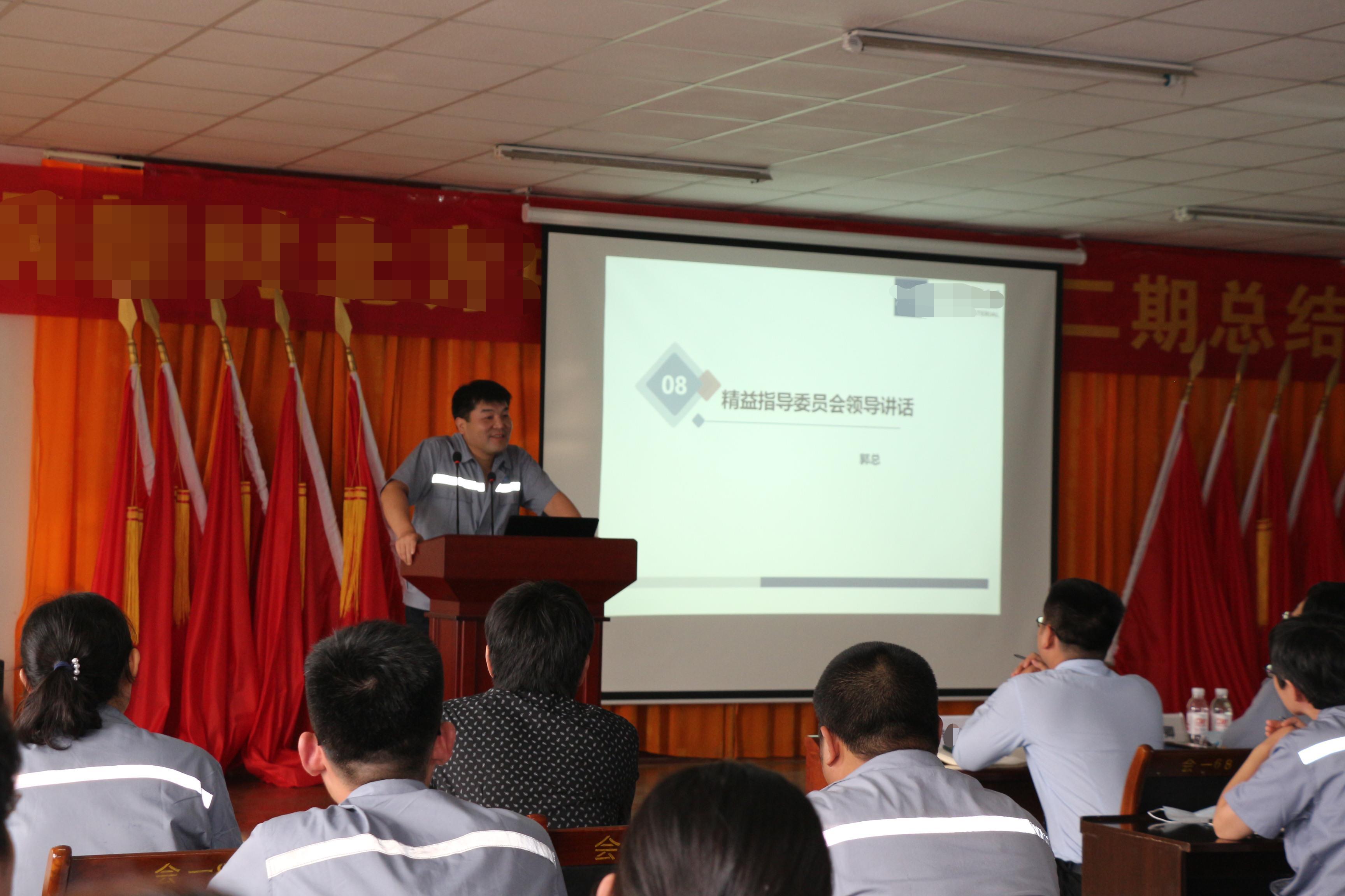 【咨询动态】青岛某复合新材料科技有限公司精益六西格玛项目二期总结会