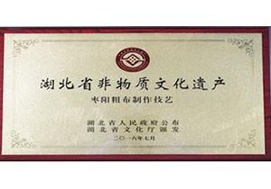 2016年湖北省文化厅颁发 湖北省非物质文化遗产