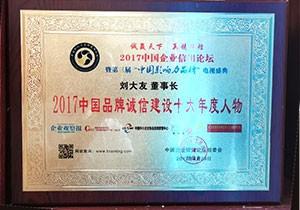 2017年中国品牌诚信建设十大年度人物