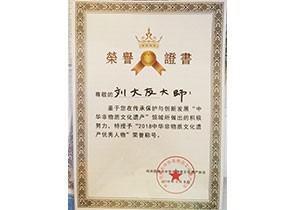 2018中华非物质文化遗产优秀人物