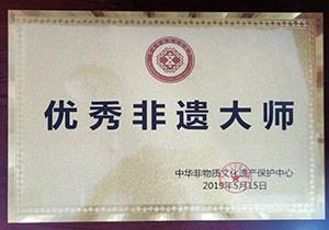 2019年中华非物质文化遗产保护中心 优秀非遗大师