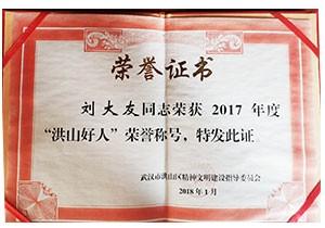 2017年武汉市洪山区精神文明建设 洪山好人