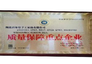 2020年中国企业品牌质量测评中心 质量保障重点企业