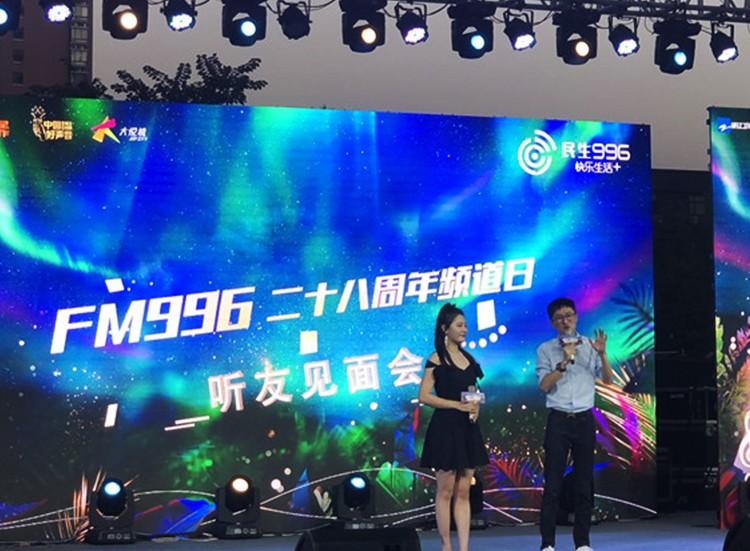杭州道声/风火轮与宝马、路虎等豪车品牌同台共庆浙江电台FM996二十八岁生日