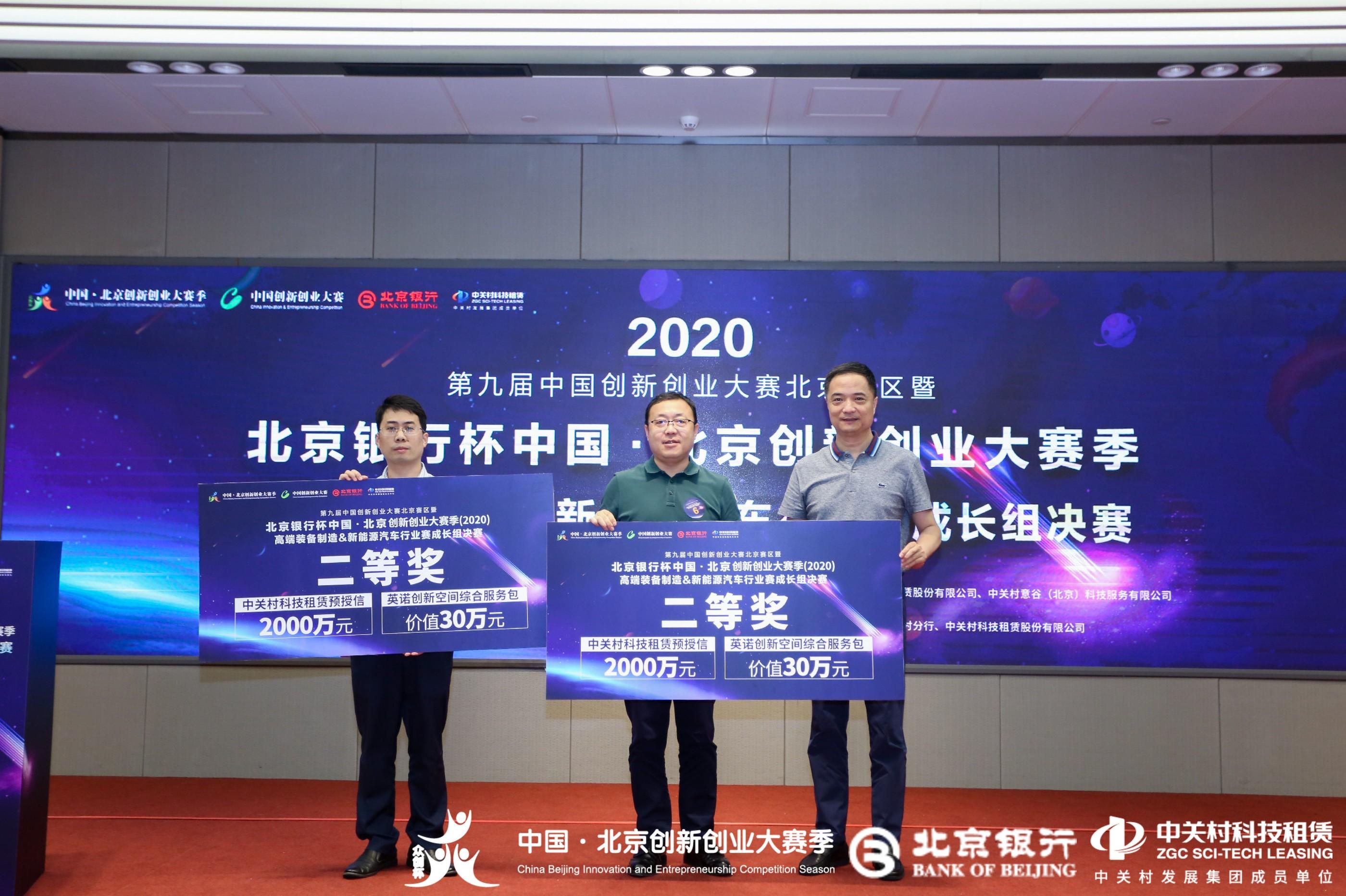kok体育官方链接科技荣获第九届中国创新创业大赛北京赛区二等奖