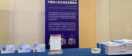 国产CPU助力工业物联网技术与产业发展