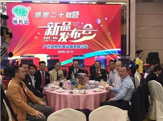 """广州双枪机电设备有限公司荣获广东省厨具协会颁发""""敬业·奉献行业20年""""荣誉"""
