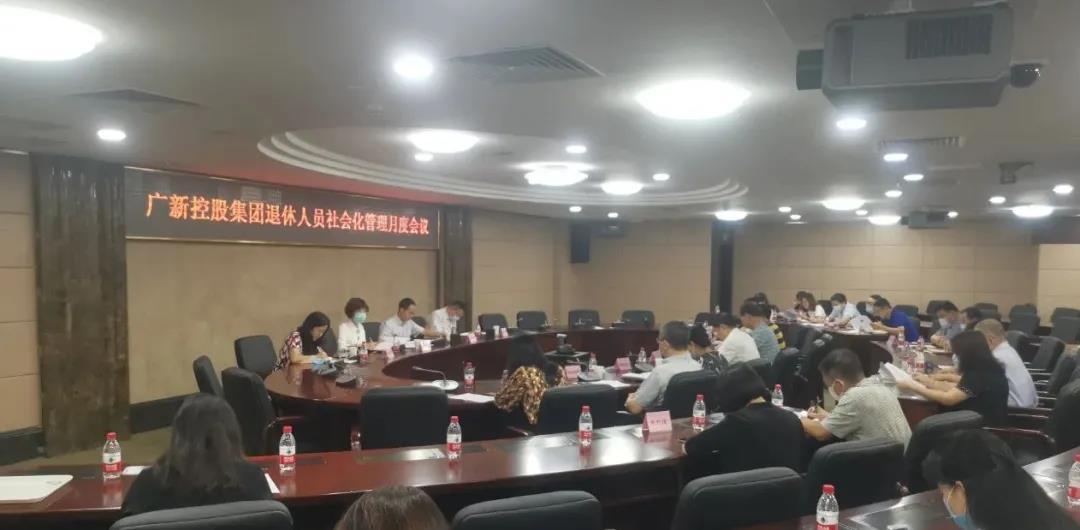集团召开退休人员社会化管理工作推进会议