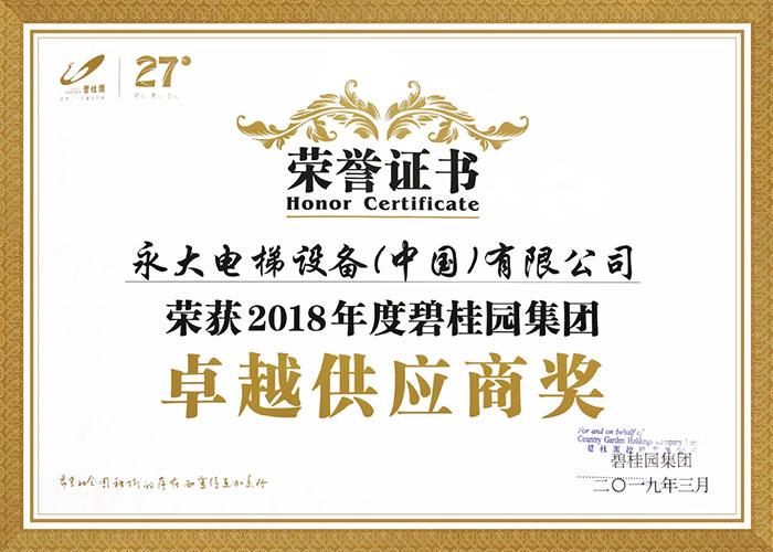 """永大电梯荣获 """"2018年度碧桂园集团卓越供应商""""殊荣"""