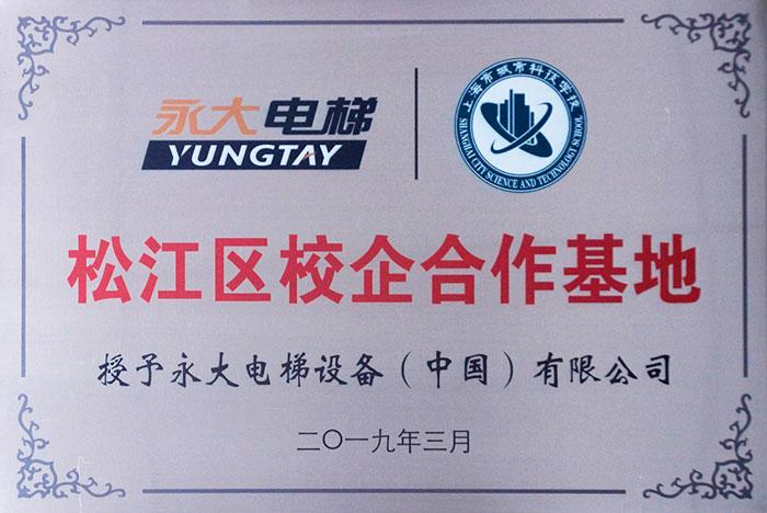 点赞:永大电梯牵手上海市城市科技学校持续深入校企合作