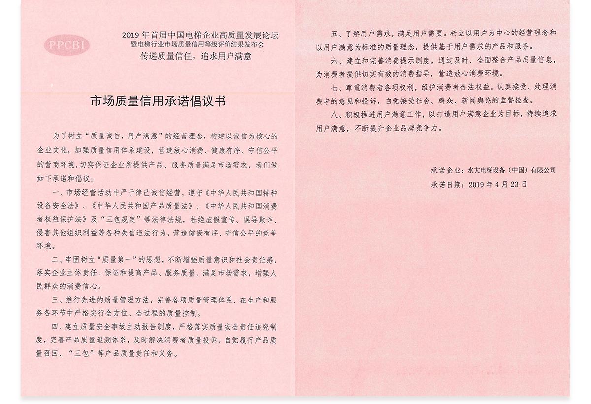 喜讯!永大电梯荣获企业信用等级认证!