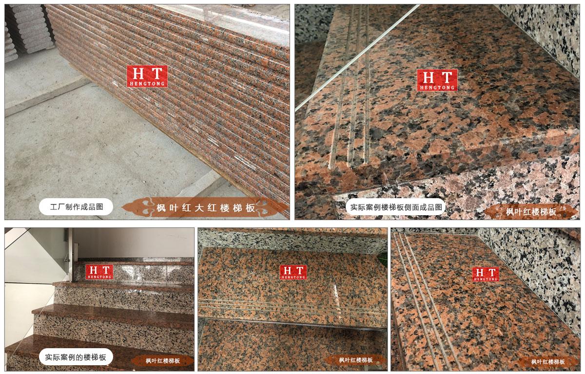 楼梯板选木材和石材的区别
