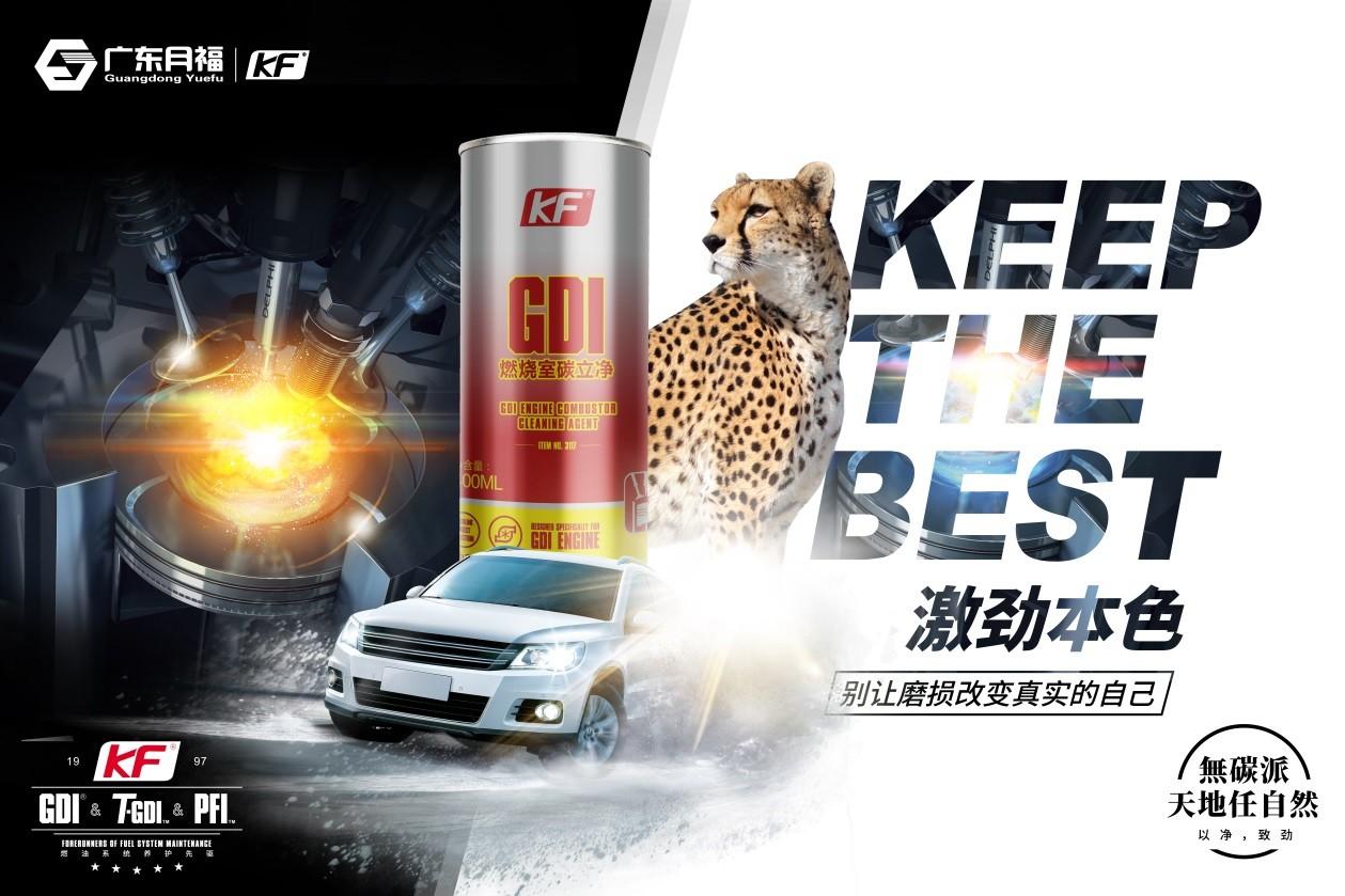新产品,新技术,广东月福GDI燃油除碳万博manbetx世界杯版新品解锁无碳车生活