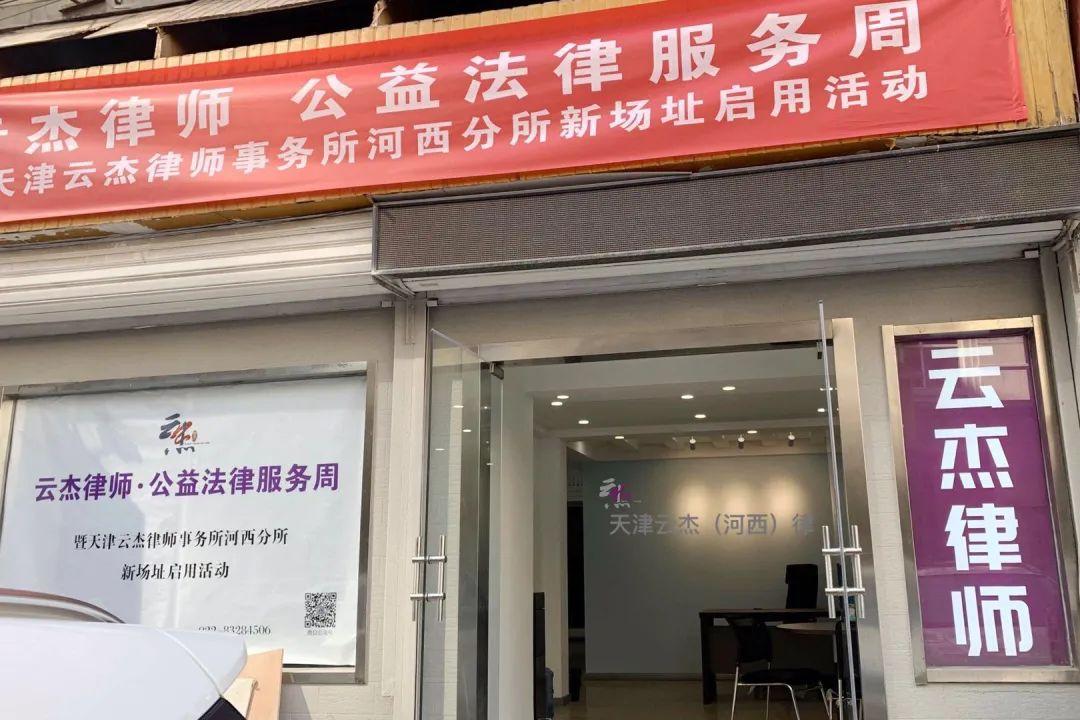 天津云杰律师事务所河西分所正式对外营业