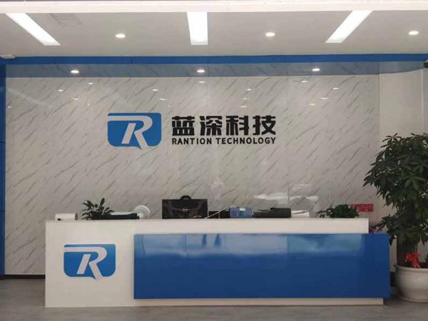 广州蓝深科技有限公司系统集成项目