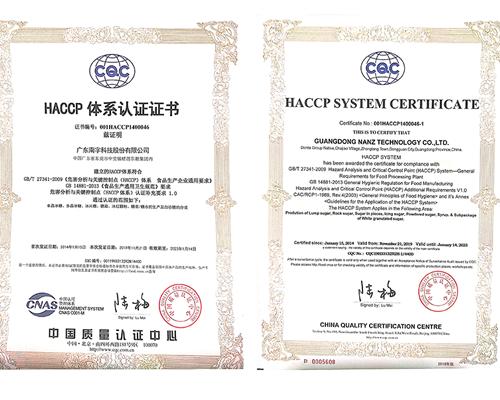 通过HACCP体系认证