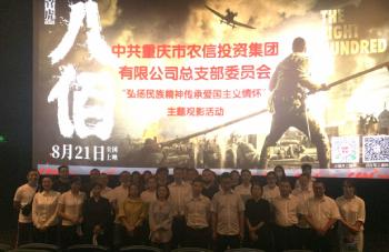 农信集团党总支组织观看爱国主义教育影片《八佰》