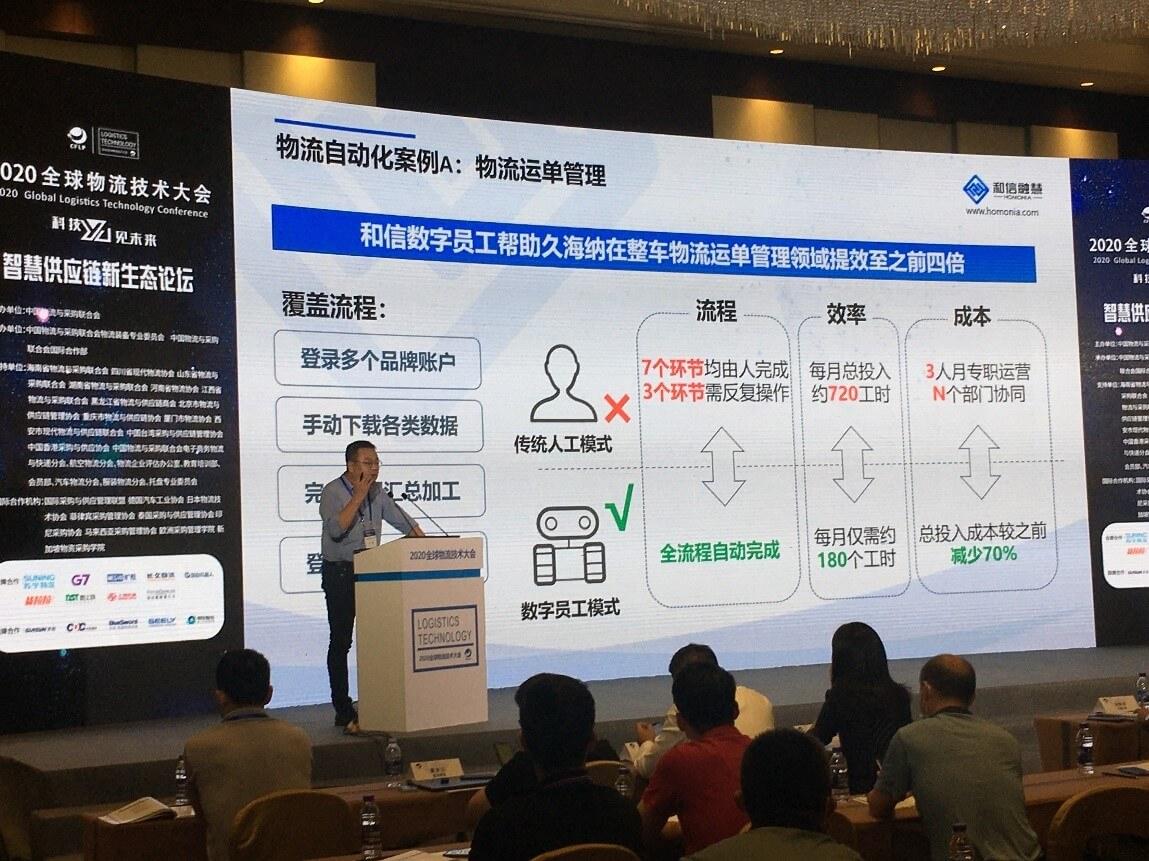 2020全球物流技术大会,和信融慧RPA为软件机器人首次赢得物流机器人应用大赛奖项