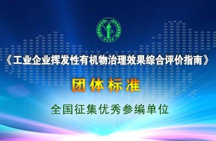 征集|《工业企业挥发性有机物治理效果综合评价指南》团体标准参编单位