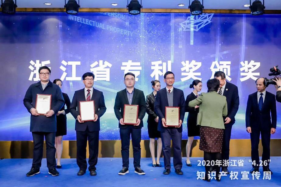 喜讯!富春环保研究院核心专利获2019年浙江省专利金奖