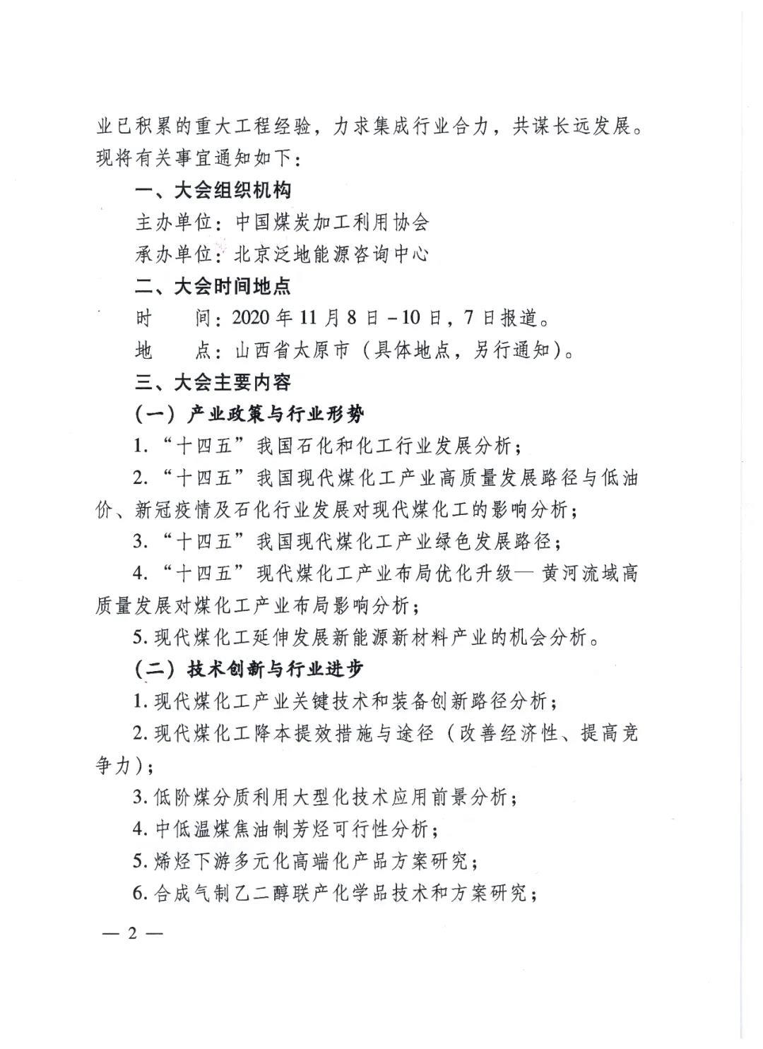 第四届中国足球直播猎趣产业绿色发展与应用创新大会暨2020全国足球直播猎趣秋冬交易会在神木隆重召开
