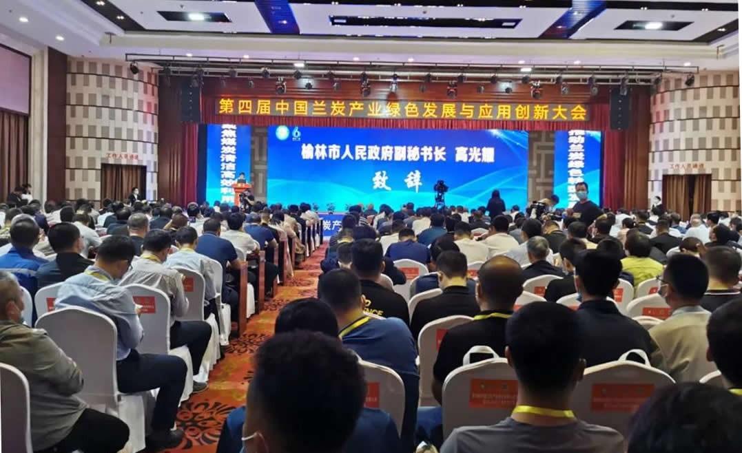 第四届中国bob官方网站产业绿色发展与应用创新大会暨2020全国bob官方网站秋冬交易会在神木隆重召开