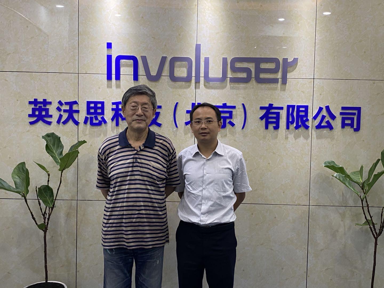 中國通號原黨委書記總經理高乃明參訪英沃思科技