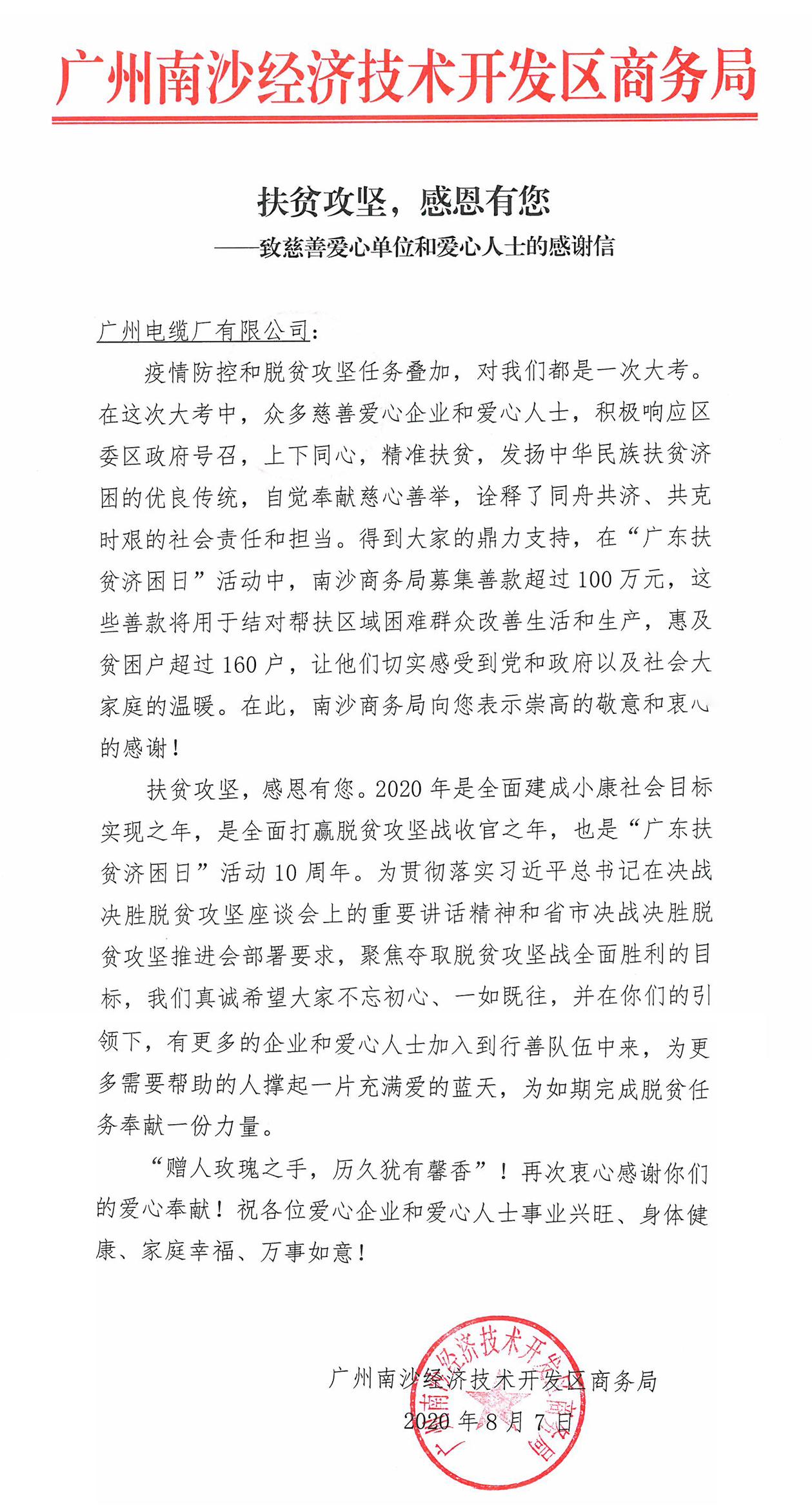 广州电缆履行国企担当,精准扶贫受赞扬!