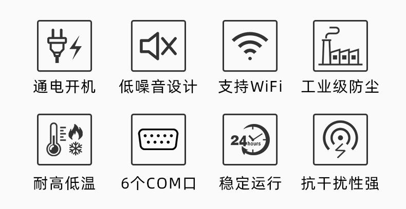 x52g嵌入式主机