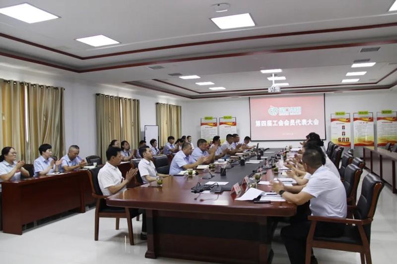 集团公司召开第四届工会会员代表大会