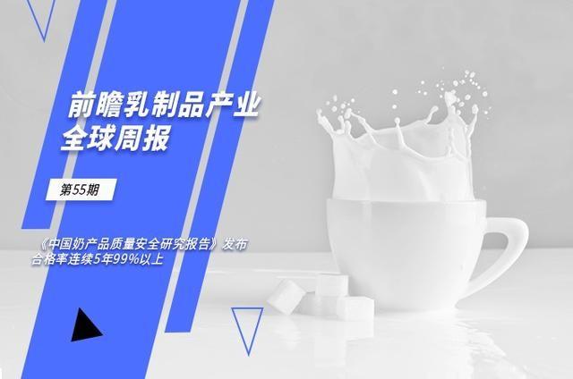 《中国奶产品质量安全研究报告》发布 奶制品合格率连续五年在99%以上