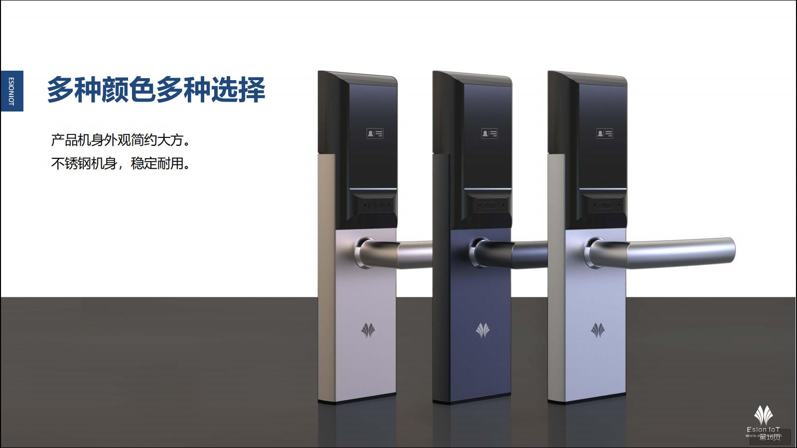 NB-IoT 智能门锁 H01