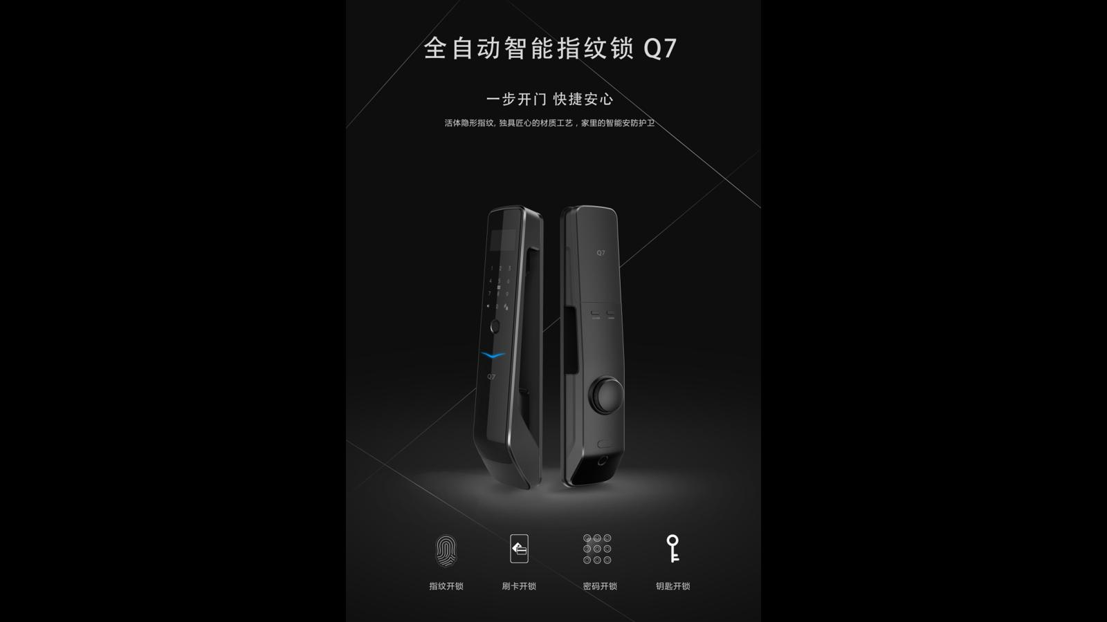NB-IoT智能门锁 Q7