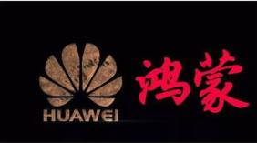 华为开发者大会2020在东莞松山湖开幕