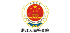 湛江人民檢察院