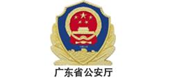 广东省公安厅