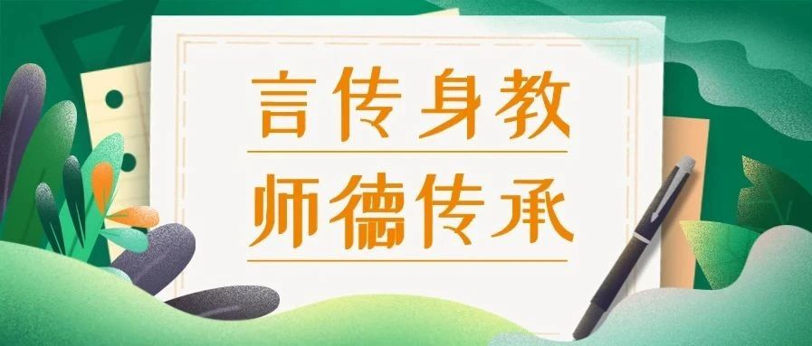 言传身教 师德传承 ——伟德体育app最新下载伟德国际1946官方下载祝贺第36个教师节