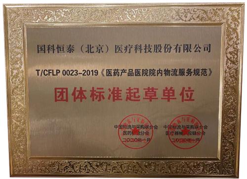 国科恒泰起草的医院院内物流服务团体标准获批发布