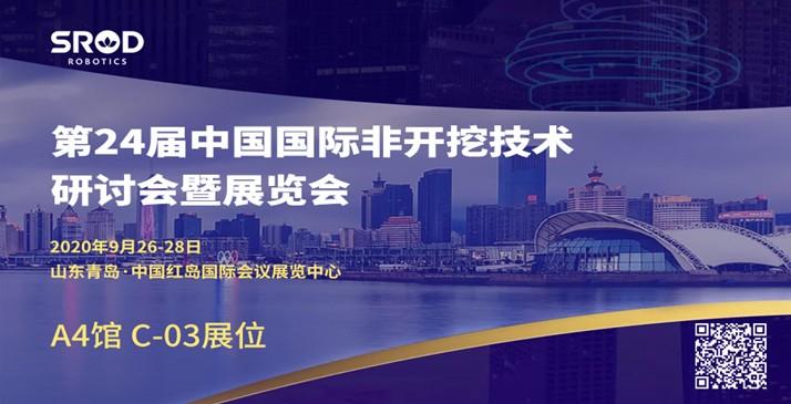 施罗德展会邀请丨如何免费申请中国国际非开挖展门票?【内附邀请码】