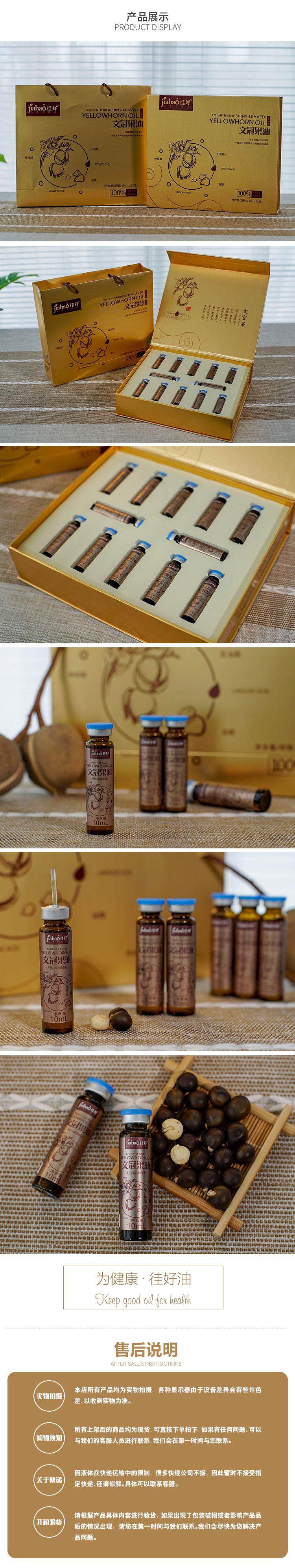 文冠果油口服液10ml*12商务套盒